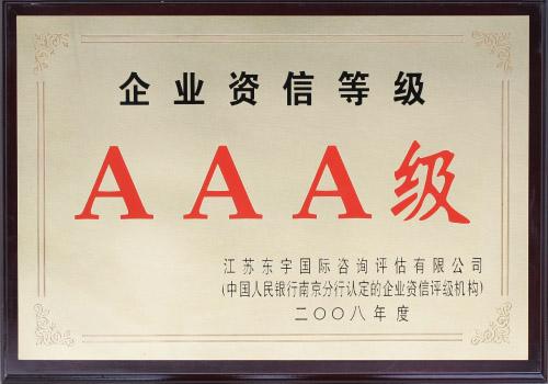 AAA级企业<