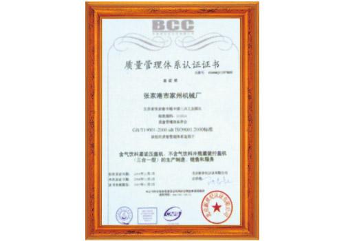 质liangguan理ti系认证证书<